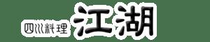 四川料理 江湖